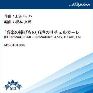 「音楽の捧げもの」6声のリチェルカーレ/管楽8重奏