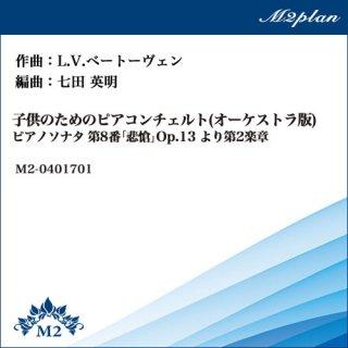 ピアノソナタ 第8番「悲愴」Op.13 より第2楽章