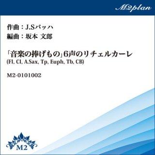 「音楽の捧げもの」6声のリチェルカーレ/管楽7重奏