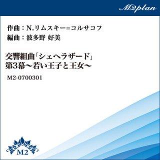 交響組曲「シェヘラザード」 第3幕〜若い王子と王女〜