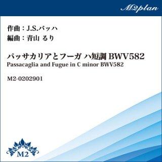 パッサカリアとフーガ ハ短調 BWV582