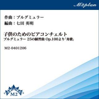 舟歌(ブルグミュラー25の練習曲 Op.100より)/オーケストラ編曲