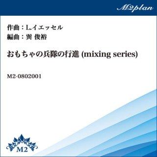おもちゃの兵隊の行進(mixing series)