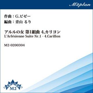 アルルの女 第1組曲 4.カリヨン