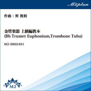 金管楽器 上級編教本(Bb Trumet Euphonium,Trombone Tuba)