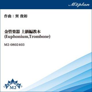金管楽器 上級編教本(Euphonium,Trombone)