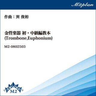 金管楽器 初・中級編教本(Trombone,Euphonium)