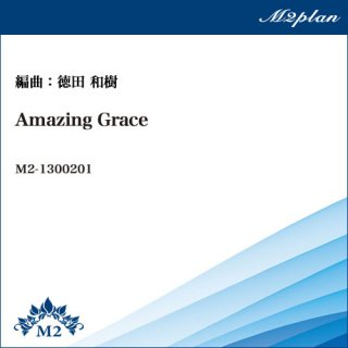 アメイジング・グレイス/Amazing Grace(テノール+弦楽4重奏)