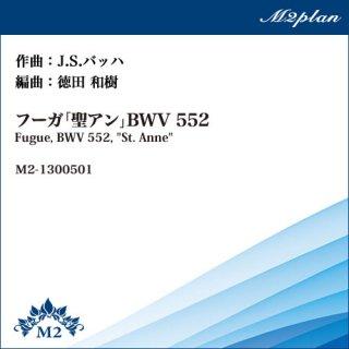 フーガ「聖アン」 BWV 552(弦楽4重奏)