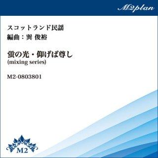 蛍の光・仰げば尊し(mixing series)