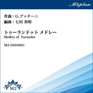 歌劇「トゥーランドット」メドレー/オーケストラ版