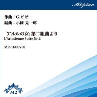 「アルルの女」第二組曲よりIII.メヌエット、IV.ファランドール