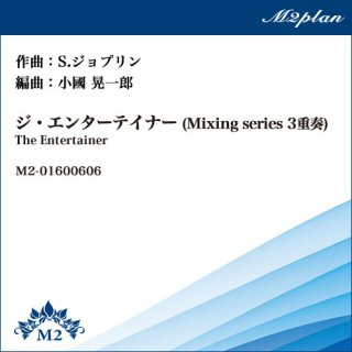 The Entertainer/エンターテイナー(Mixing series 3重奏)