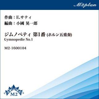 ジムノペディ第1番/Gymnopedie No.1(ホルン五重奏)