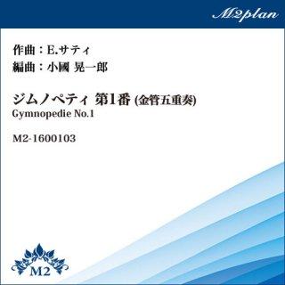 ジムノペディ第1番/Gymnopedie No.1(金管五重奏)