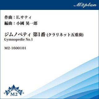 ジムノペディ第1番/Gymnopedie No.1(クラリネット五重奏)