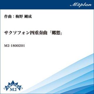 サクソフォン四重奏曲「郷愁」