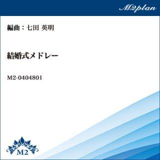結婚式メドレー/弦楽4重奏版