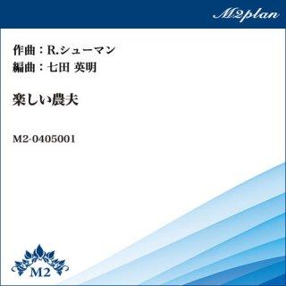 楽しい農夫(ピアノ+弦楽4重奏)