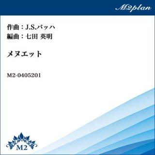 メヌエット(バッハ作曲)/ピアノ+弦楽4重奏