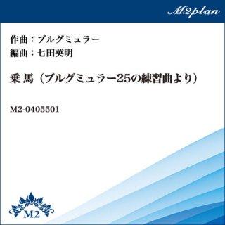 貴婦人の乗馬(ブルグミュラー25の練習曲Op.100より)/ピアノ+弦楽4重奏