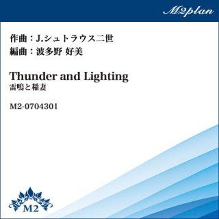 雷鳴と電光(雷鳴と稲妻)/Thunder and Lightning
