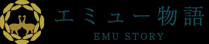 エミュー物語 公式オンラインショップ