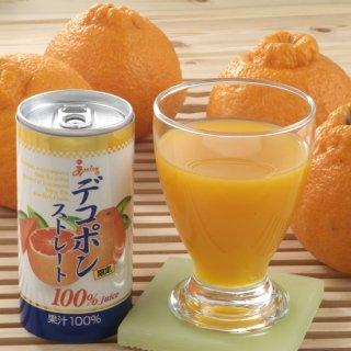 デコポンストレート100% 30缶【送料込】