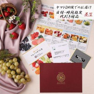 フルーツギフト券セット3,500円コース【送料込】
