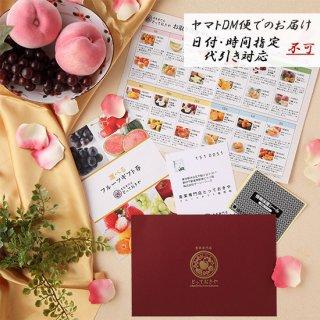 フルーツギフト券セット10,000円コース【送料込】