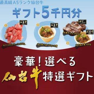 お肉のギフト券 仙台牛5000円分【送料込】