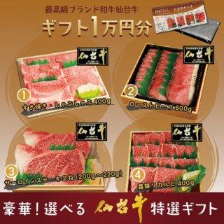 お肉のギフト券 仙台牛10000円分【送料込】