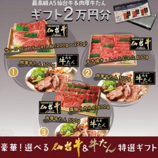 お肉のギフト券 仙台牛20000円分【送料込】
