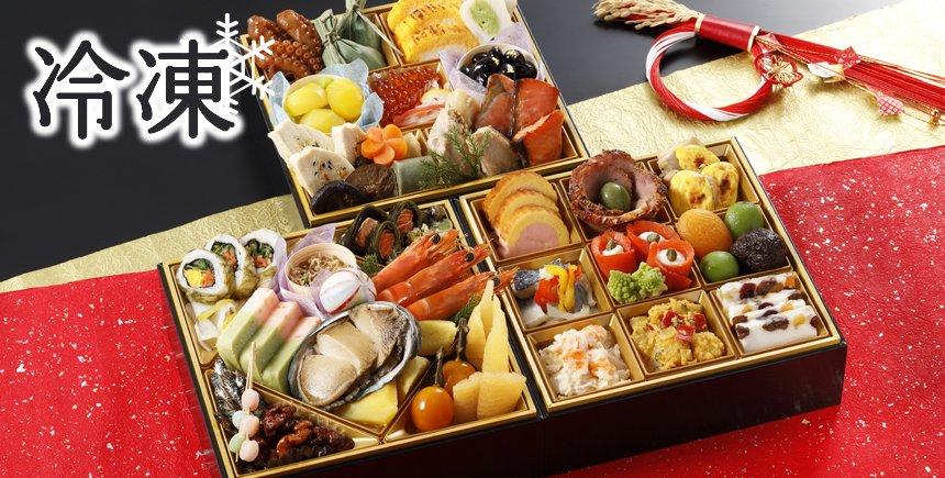 冷凍おせち料理【『ぎおん元勢』京の和風おせち三段重】2021年おせち