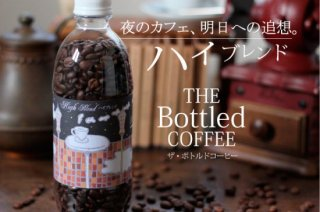 The Bottled Coffee / ハイブレンド / 約160g