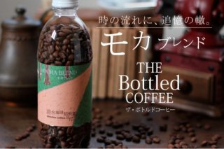 The Bottled Coffee / モカブレンド / 約190g