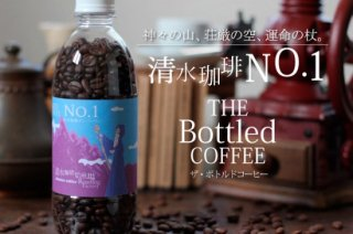 The Bottled Coffee / 清水珈琲No.1/ 約150g