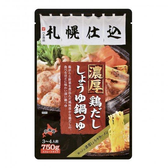 札幌仕込濃厚鶏だししょうゆ鍋つゆ750g
