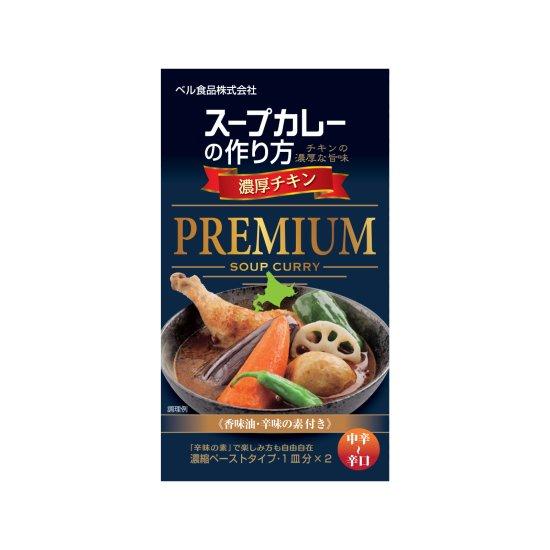 スープカレーの作り方プレミアム濃厚チキン122g