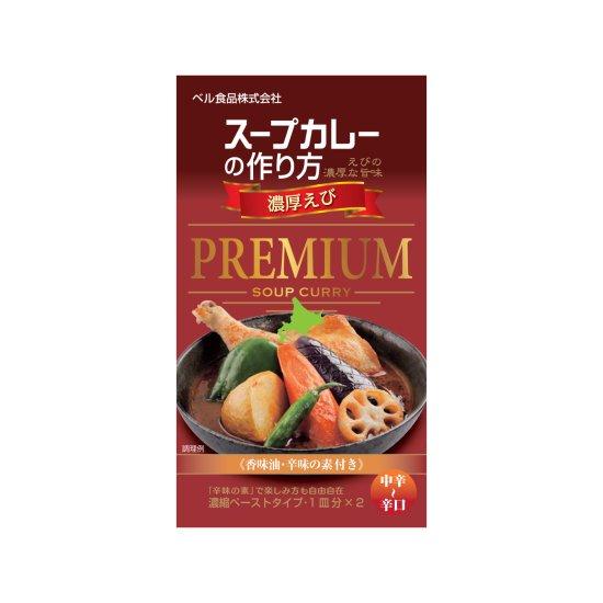 スープカレーの作り方プレミアム濃厚えび122g