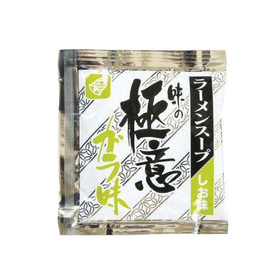 極意ガラ味塩No.42日付入