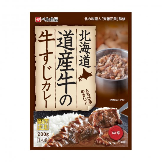 北海道 道産牛の牛すじカレー200g