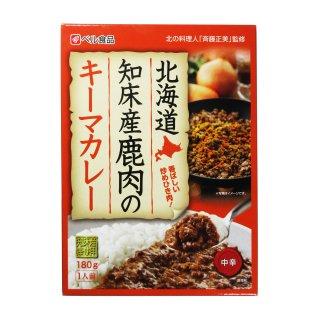 北海道知床産鹿肉のキーマカレー180g