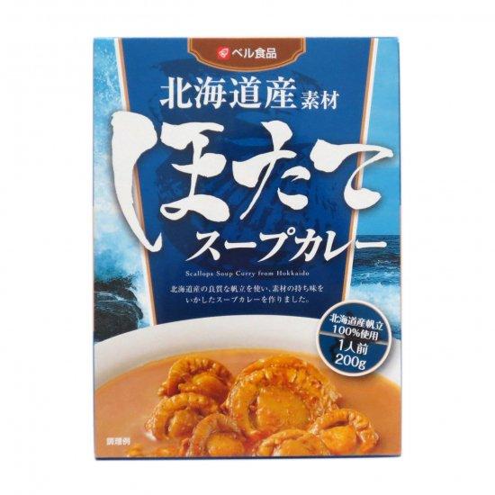 北海道産素材ほたてスープカレー200g