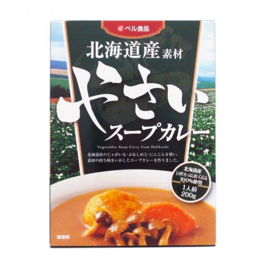 北海道産素材やさいスープカレー200g