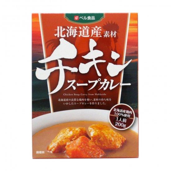 北海道産素材チキンスープカレー200g