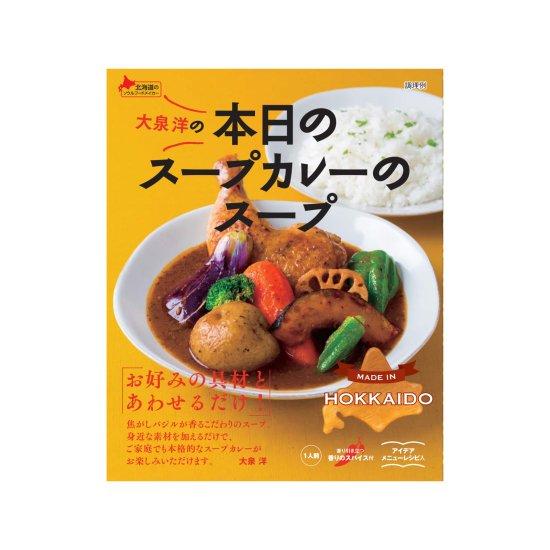 本日のスープカレーのスープ201g