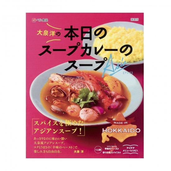 本日のスープカレーのスープアジア206g