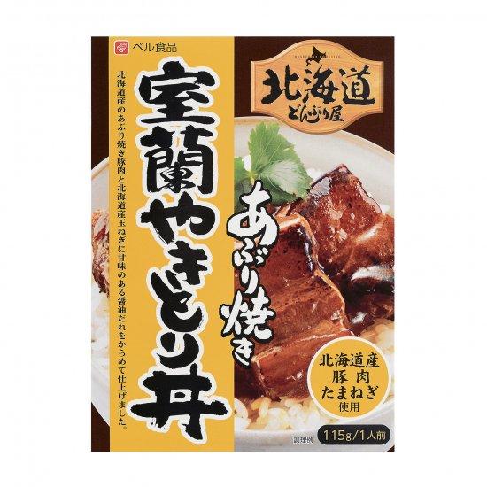 北海道どんぶり屋室蘭やきとり丼115g