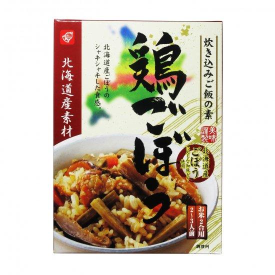 北海道産素材炊き込みご飯の素鶏ごぼう200g